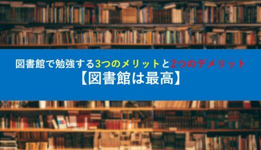図書館で勉強する3つのメリットと2つのデメリット【図書館は最高】