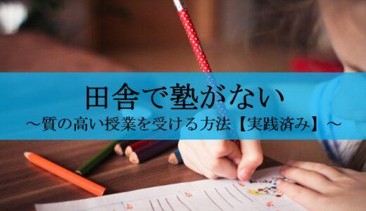 田舎で塾がない?受験の不利を避けるために質の良い授業を受ける方法