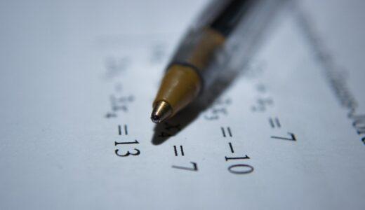 なぜあなたは数学ができないのか?たった1つの理由と解決策