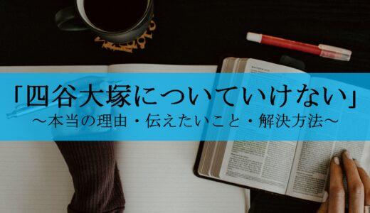 四谷大塚についていけない【3つの原因・伝えたいこと・解決方法】