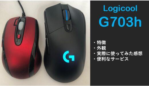 【g703hレビュー】エイムが良くなるマウス(特徴・感想など)