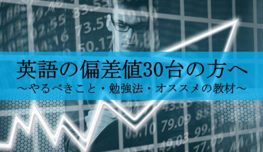 【簡単】英語の偏差値を30→70にする方法【〇〇を覚えるだけ!】