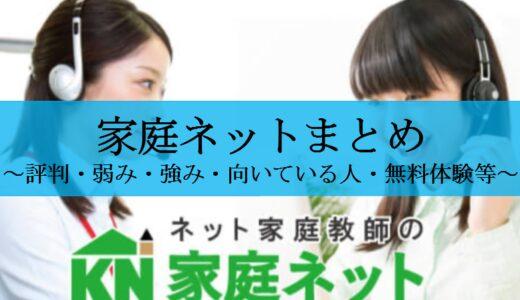 【オンライン家庭教師】家庭ネットの評判・口コミ52個の分析結果