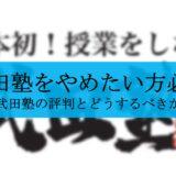 【武田塾がやばいと言われる理由3選】塾選びで失敗しないために解説