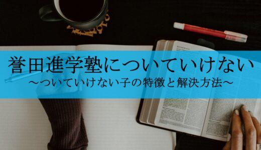 【保存版】誉田進学塾についていけない子の3つの特徴とオススメの塾