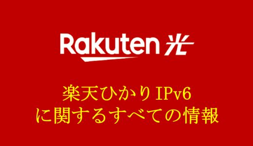 【楽天ひかり】IPv6接続方法とIPv6対応ルーターおすすめ3選