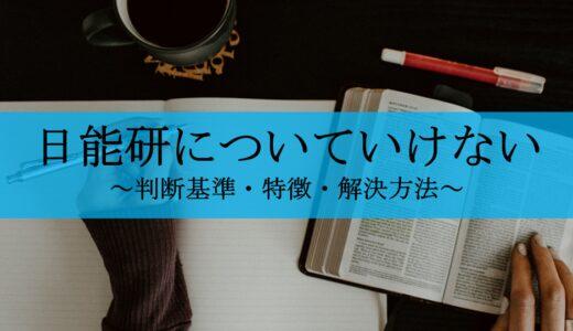 【解説】日能研についていけない|判断基準・特徴・解決方法