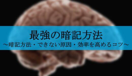 【簡単】記憶力だけで医学部に現役合格した僕がオススメする暗記方法