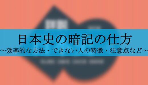 【超簡単】日本史で県内1位を取った僕が教える日本史の暗記の仕方