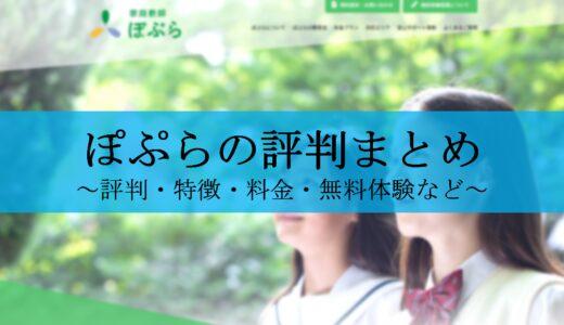 【家庭教師ぽぷらの評判】元オンライン家庭教師が3要素を徹底解説