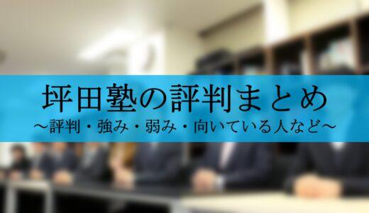 【最新版】坪田塾の評判まとめ|特徴・強み・弱み・向いている人など