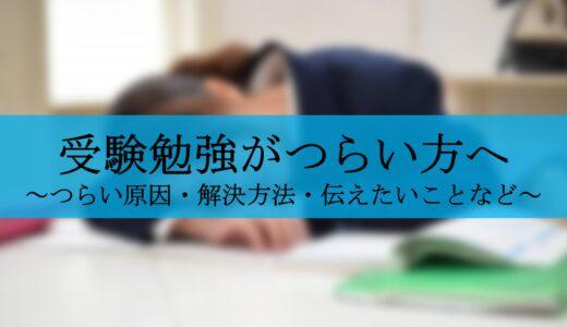 【受験勉強がつらい方へ】つらい理由・解決法・つらさが和らぐ言葉