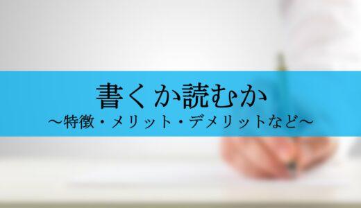 【結論】最も効率良く暗記する方法は書くことなのか?【医学部が解説】