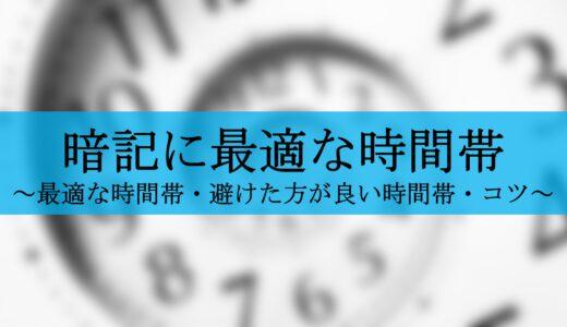 【暗記効率が高まる時間帯3選】暗記が得意な人は時間を意識しています