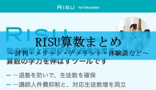 【RISU算数の評判まとめ】元オンライン家庭教師の僕が徹底解説!