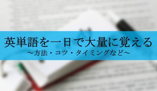 【医学部が徹底解説】英単語100個以上を一日で覚える3つの方法