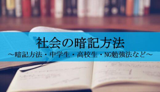 【医学部が解説】社会の暗記方法3選|僕が県内1位を取った勉強方法
