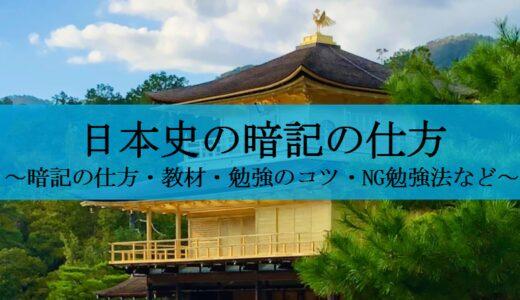 【日本史の暗記の仕方3ステップ】7回連続100点を取った僕が解説