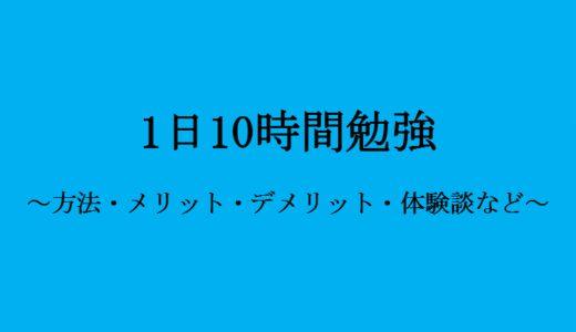 【簡単】3ヶ月間継続したからわかる1日10時間勉強を続ける方法