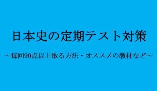 日本史の定期テストで100点を取り続けたからわかる効率的な勉強法