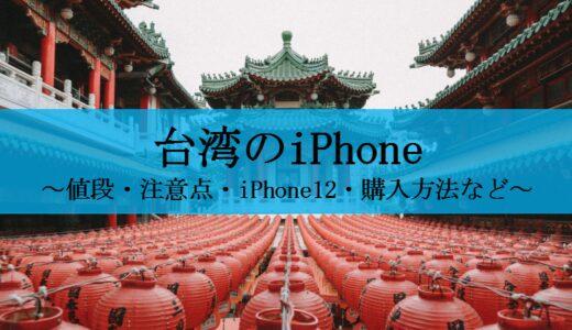 【台湾のiPhoneまとめ】値段・注意点・最新機種・購入方法など