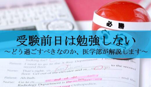 受験前日に勉強しない人が大損している理由と僕が勉強しなかった理由