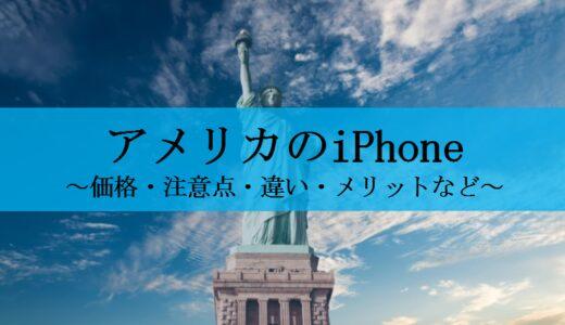 【アメリカのiPhoneまとめ】価格・注意点・違い・メリットなど