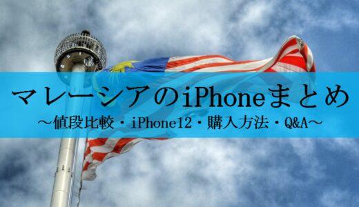 マレーシアのiPhoneまとめ|値段比較・購入方法・12・質問等
