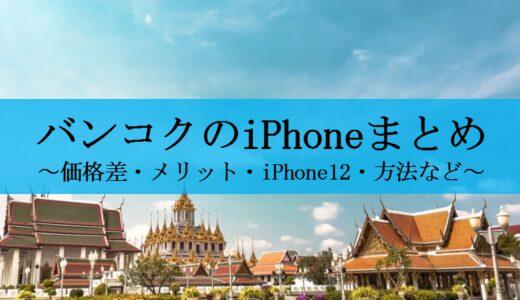 【2021年版】バンコクのiPhoneまとめ|価格差・購入方法等