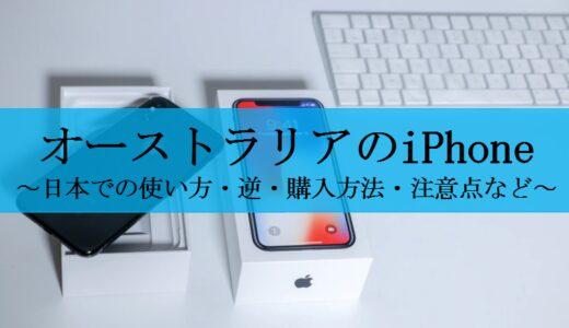 【iPhoneXレビュー】4年間使って分かったメリットデメリット