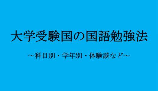 【大学受験の国語勉強法】3ヶ月で苦手を克服したからわかる勉強法