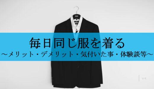 【3年経験】毎日同じ服を着ることの意外な効果3選とおすすめの服