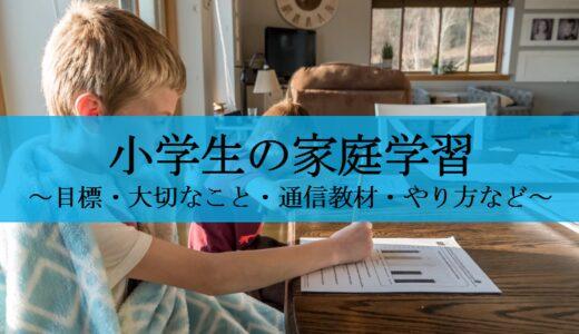 小学生の家庭学習ポイント12選|目標・重要事項・サービス・やり方