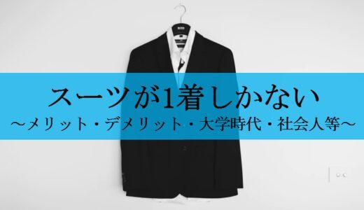 スーツ1着しかないってヤバイ?毎日同じスーツを着ている僕の体験談