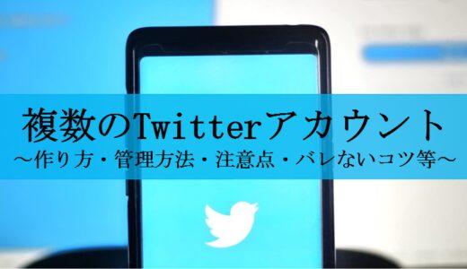 複数のTwitterアカウントの作り方・管理方法・注意点など