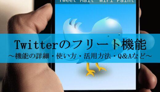 【最新版】Twitterフリート機能まとめ|使い方・活用方法など