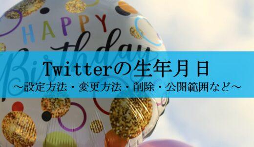 Twitterの生年月日まとめ|設定・変更・削除・公開範囲など