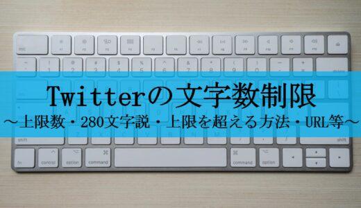 【最新版】Twitterの文字数制限まとめ|上限・上限突破方法等