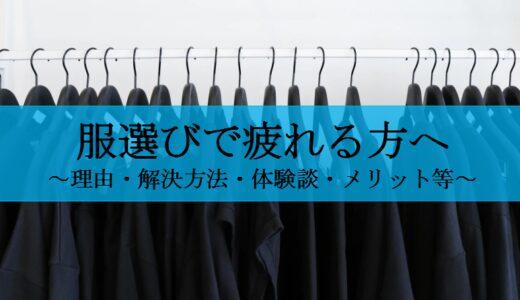 購入時や毎朝の服選びで疲れるあなたへ|理由・解決方法・体験談など