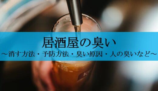 【簡単】居酒屋で服や髪についた臭いをすぐに消す方法3選|実証済み