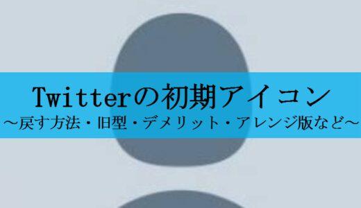 【簡単】Twitterで初期アイコンに戻す方法|注意点・アレンジ