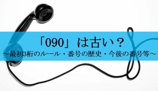 「090は古い」は嘘!?「010」~「090」の意味や歴史を解説