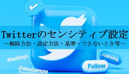 Twitterのセンシティブ設定まとめ|解除方法・詳細・原因など