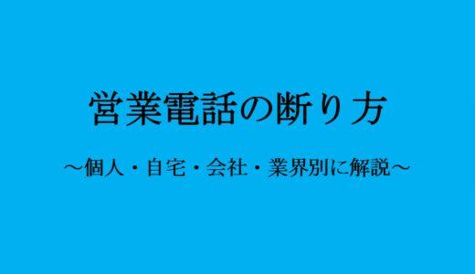 現役営業マンが教える営業電話の断り方12選【個人・自宅・会社】