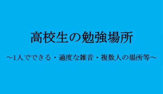【医学部オススメ】高校生の勉強場所12選【性格別に最適な場所】