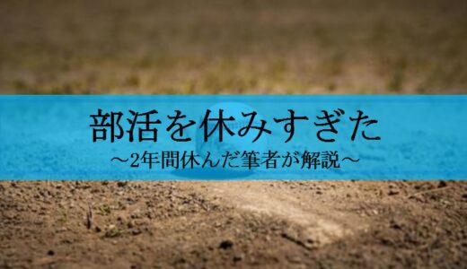 【体験談】部活を休みすぎるとやばい!?怒られるだけでは済まない理由