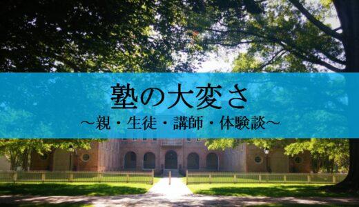 【体験談】塾は大変!親・生徒・講師の3者に分けて大変な理由を解説
