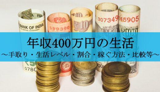 【年収400万円の筆者が解説】生活レベル・手取り・実態・感想など