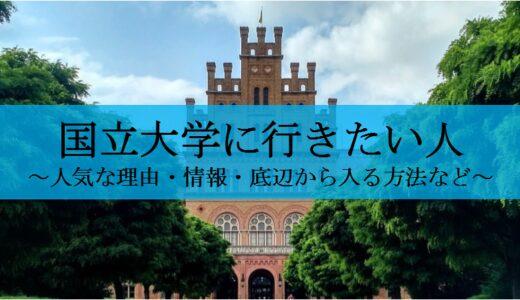 【国立大学に行きたい人必見】偏差値38から国立大学に入った方法等