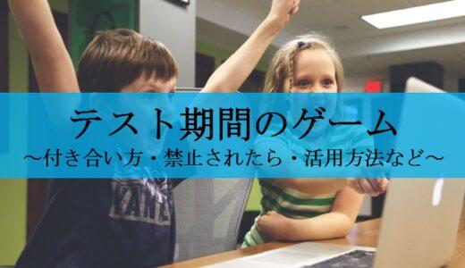 【ゲームは勉強の味方!】テスト期間のゲームとの付き合い方3選